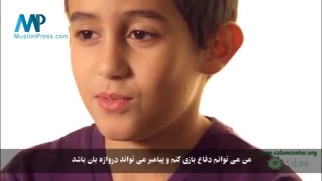 حضرت محمد (ص) از نگاه کودکان
