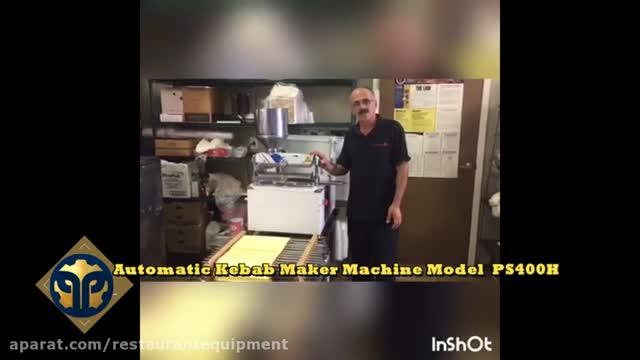 TASTY KABAB نمایندگی دستگاه های کباب گیر پویا صنعت-معرفی دستگاه کباب گیر PS400H