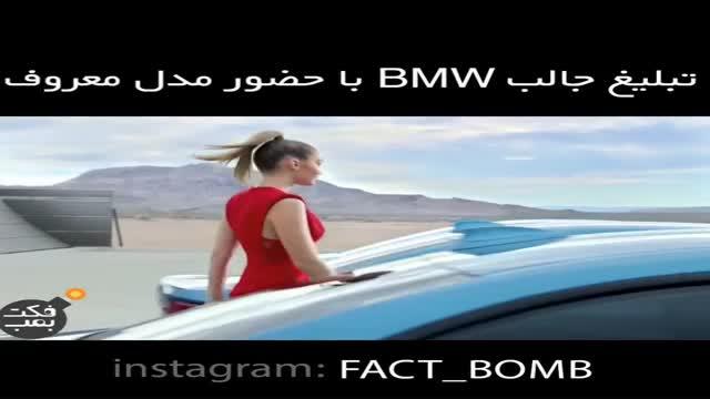 تبلیغ جالب شرکت بزرگ BMW با حضور مدل معروف
