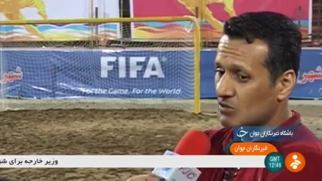 Iran New equipment for Beach Football, Sari county امکانات جدید فوتبال ساحلی ساری ایران