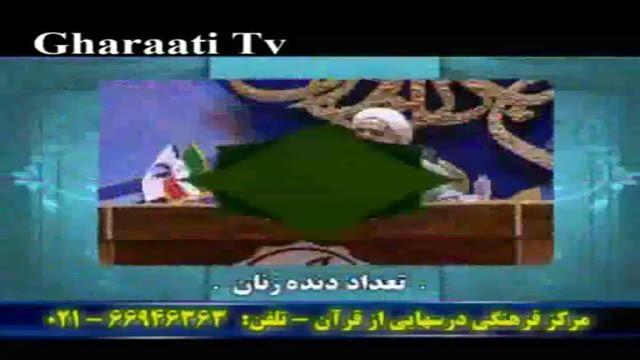 قرایتی / درسهایی از قرآن - خنده حلال - تعداد دنده زنان