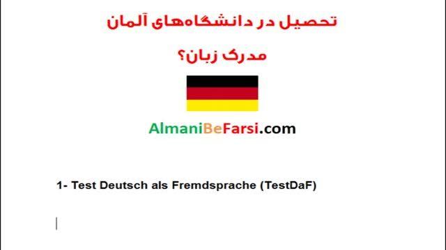 مدرک زبان؟ تحصیل در دانشگاههای آلمان
