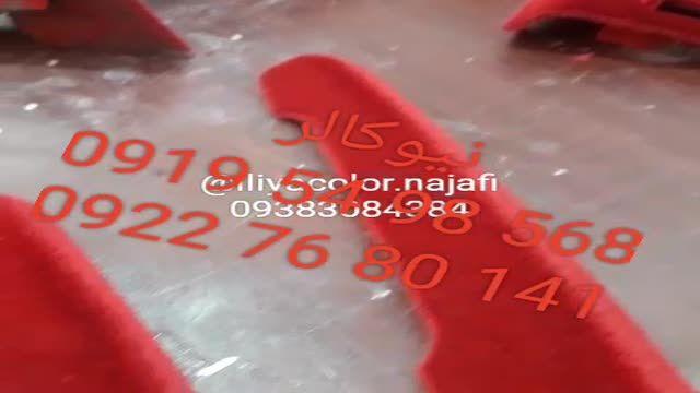 فروشنده پودر و چسب مخمل/مخمل پاش 02156571279 نیوکالر