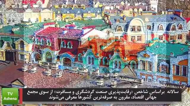 10 تا از ارزان ترین کشورها برای بازدید Top 10 Farsi