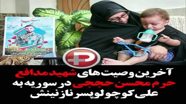 اخرین وصیت های شهید مدافع حرم شهید محسن حججی در سوریه به علی کوچولو پسر نازنینش
