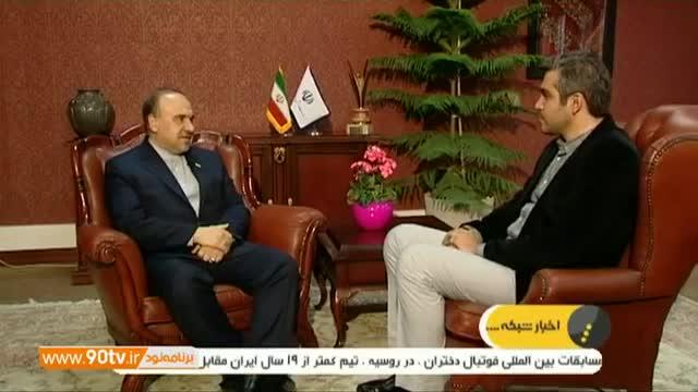 گفتگو صمیمی با وزیر ورزش درباره ورزش ایران در سال 95 و پیش رو