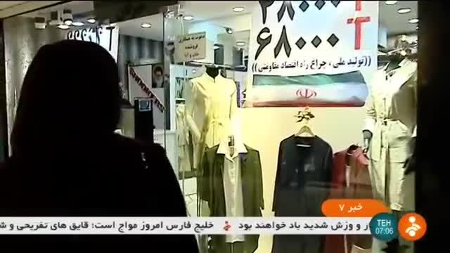Iran Dress manufacturing & Dress Smuggling report گزارشی از قاچاق پوشاک و تولید پوشاک ایران