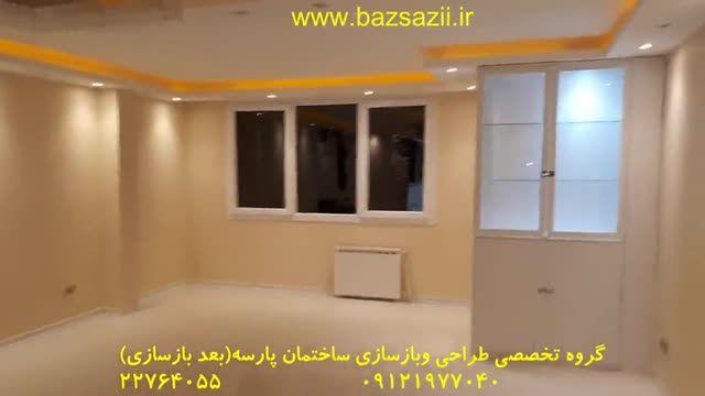 بازسازی خانه-بازسازی منزل-بازسازی آپارتمان سوهانک(بعدبازسازی)