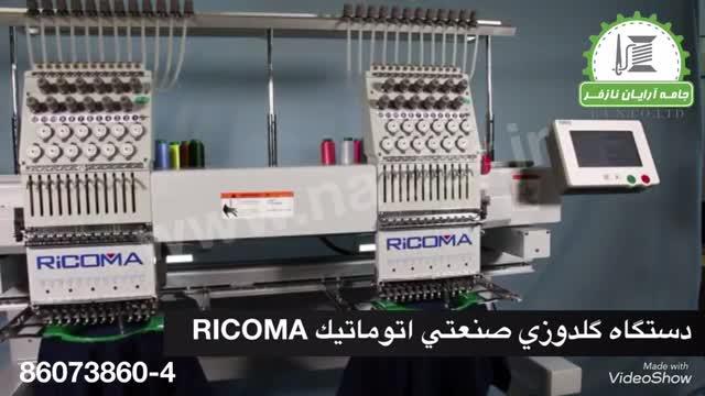 ماشین گلدوزی صنعتی RICOMA