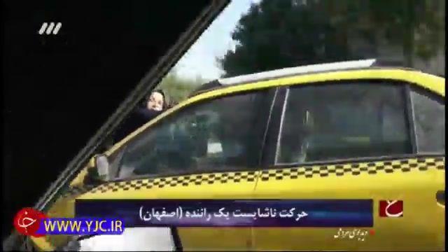 حرکت ناشایست راننده تاکسی با یک زن در اصفهان و بازداشت شدن راننده توسط پلیس