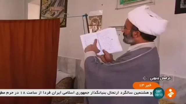 Iran DoReh rural district, Sarbisheh county, Clergyman helps people روحانی و مردم دهستان دوره ایران