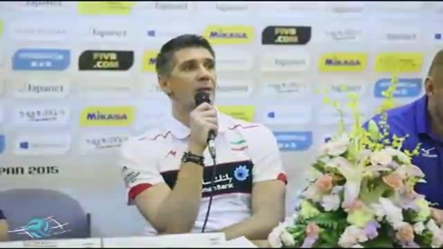 جام جهانی والیبال 2015   بازی پنجم   ایران - روسیه - مصاحبه مطبوعاتی پس از بازی