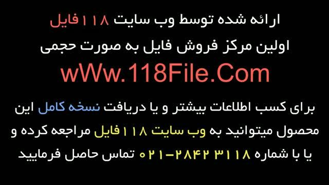 آموزش نصب آسمان مجازی از پایه تا انتها در www.118File.Com