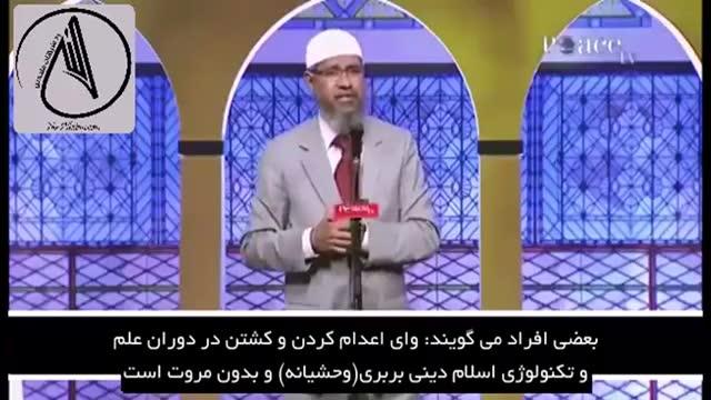 شریعت اسلامی بهتر است یا دموکراسی ؟ چرا حکم مرگ در جرایم اسلامی وجود دارد ؟ دکتر ذاکر نایک