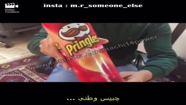 چپیس های ایرانی