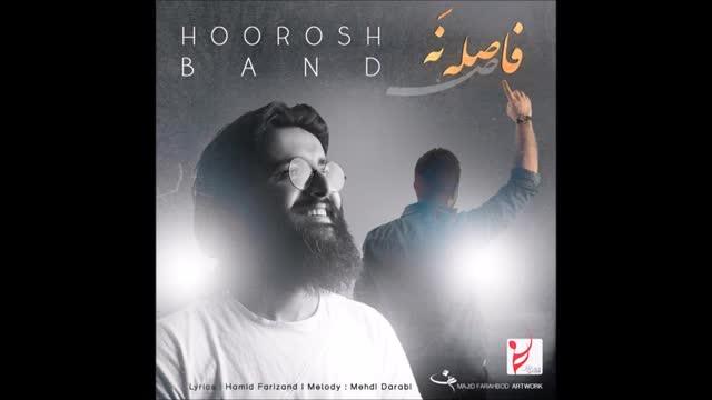 Hoorosh Band - Faseleh Na (2017)  هوروش بند - فاصله نه