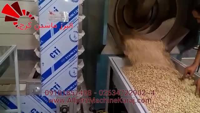 دستگاه تفت خشکبار و انواع آجیل