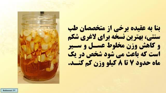 سیر و عسل را 7 روز ناشتا بخورید و اثرات را ببینید