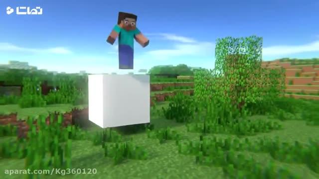 انیمیشن بسیار زیبای ماین کرافت