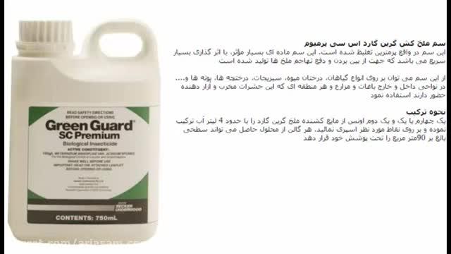 سم ملخ کش گرین گارد-قابل استفاده در انواع مزارع و باغات