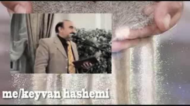 فکر کن... سروده استاد مرتضی کیوان هاشمی انجمن ادبی صایب