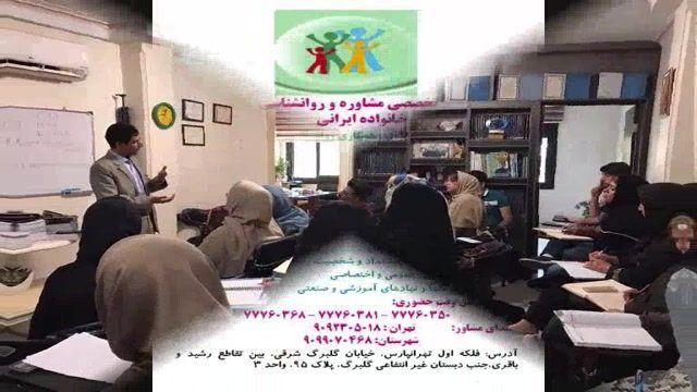 مرکز مشاوره کودک در پاسداران