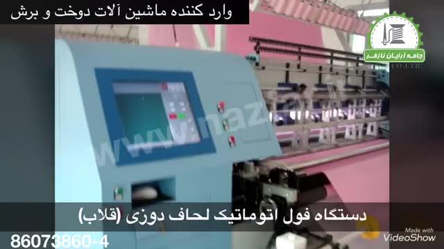 دستگاه فول اتوماتیک لحاف دوزی (قلاب)