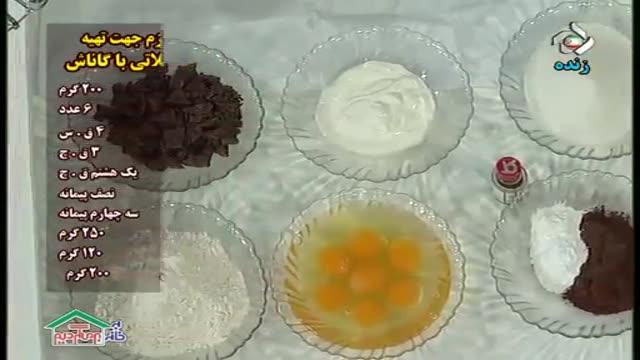 کیک شکلاتی با روکش گاناش - Chocholate Cake with Ganash Icing