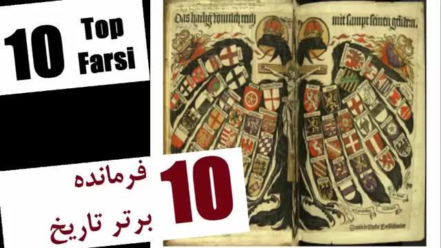 10 تا از فرماندهان برتر نظامی تاریخ| Top 10 farsi