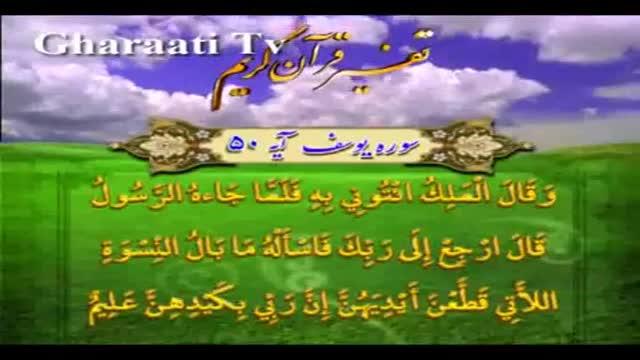 قرایتی / تفسیر آیه 50 سوره یوسف، دستور پادشاه مصر برای آزادی حضرت یوسف