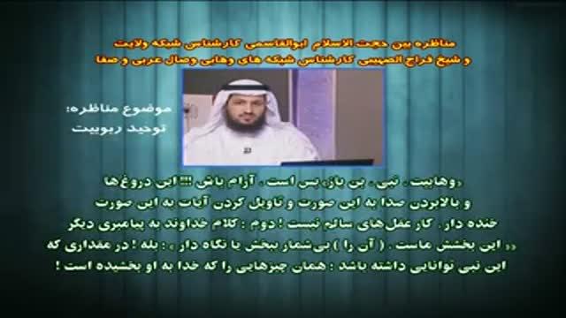 مناظره استاد ابوالقاسمی و فراج الصهیبی (جلسه2)