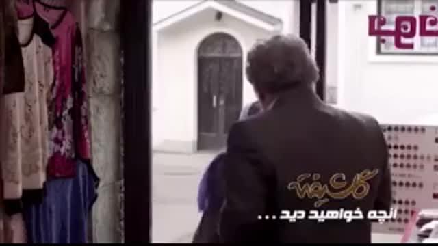 دانلود رایگان سریال گلشیفته قسمت 6 ششم