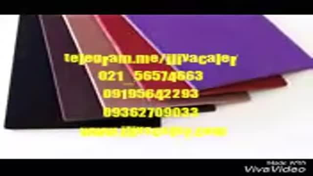 فروش پودرمخمل ایرانی درجه یک02156574663ایلیاکالر