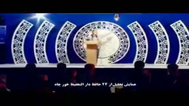 سخنرانی شیخ محمد صالح پردل : در همایش تجلیل از 24 حافظ مجتمع قرآنی ﴿1395﴾قسمت12