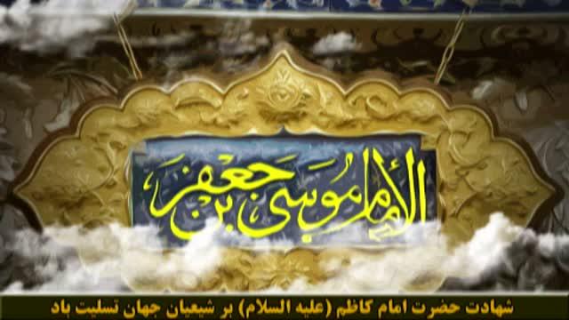 مداحی بسیار زیبا ویژه شهادت امام کاظم (علیه السلام) - حاج میثم مطیعی   - فوق العاده زیبا هستش