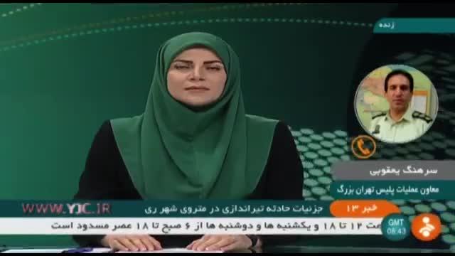 معاون عملیات پلیس تهران بزرگ از جزییات حادثه در ایستگاه متروی شهر ری می گوید