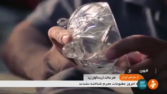 Iran made Crystal Glassware manufacturer, Qazvin province تولیدکننده کریستال استان قزوین ایران