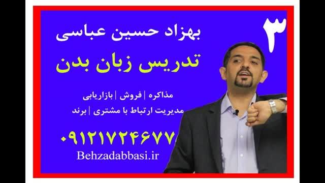 مدرس زبان بدن تدریس زبان بدن بهزاد حسین عباسی درس3