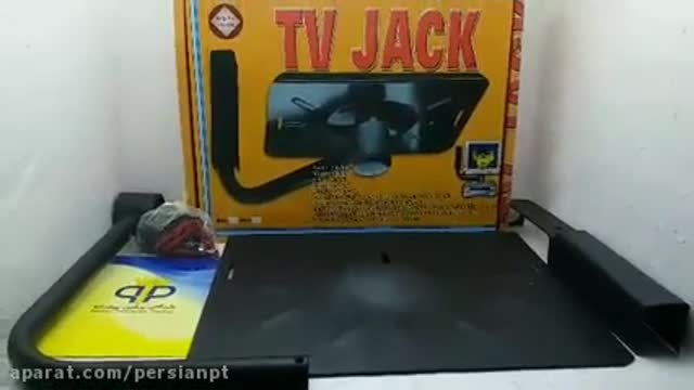 پایه تلویزیون براکت متحرک دیواری تلویزیون مدل T2 تی وی جکTV JACK پرشین پیشرانه