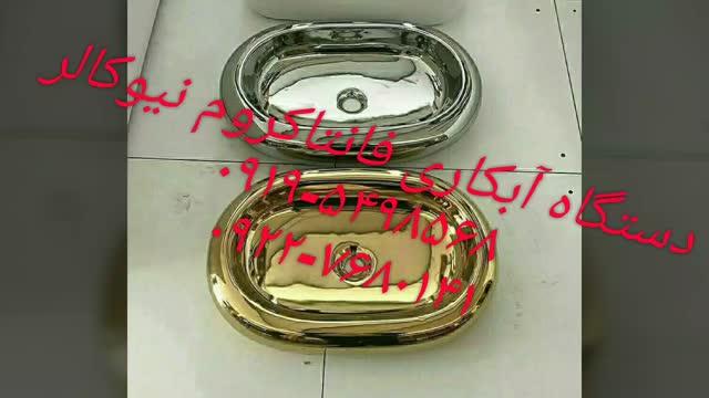 ساخت و فروش پک مواد ابکاری فانتاکروم02156571279