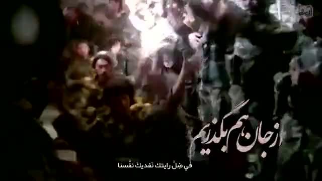 موزیک ویدیو حامد زمانی بنام فرمانده السلام