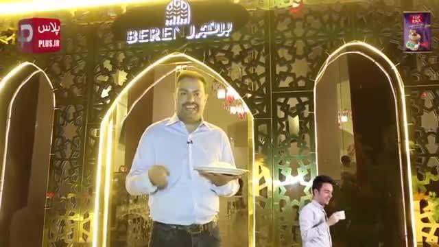 گران ترین دیس کباب و ماهی ایران در این رستوران لوکس سرو می شود