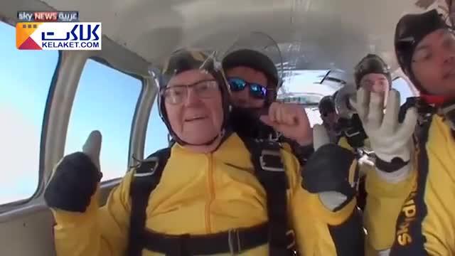 شکستن رکوردشیرجه دونفره ازداخل هواپیمابرای سالمندان توسط پیرمرد 101ساله انگلیسی