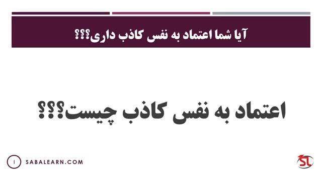 اعتماد به نفس کاذب یا اعتماد به سقف!!!