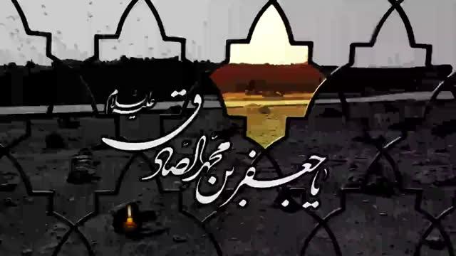 مداحی شهادت حضرت امام صادق با نوای حاج میثم مطیعی  گلچین جدید جدید