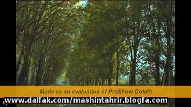 مشهد قدیم-ساخت کلیپ-حسام الدین شفیعیان با میکس آهنگ گلهای اطلسی علیرضا افتخاری