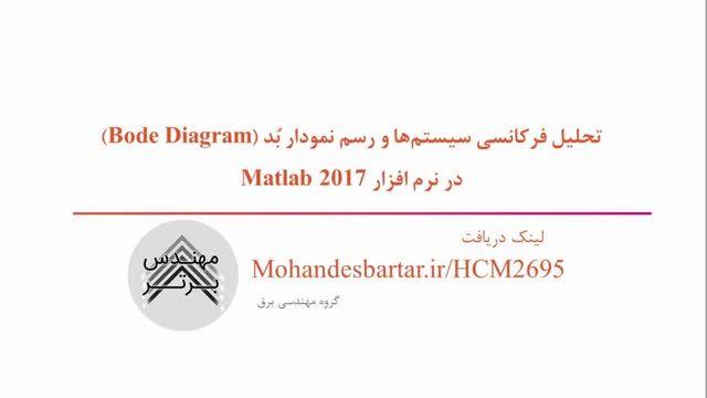 تحلیل فرکانسی سیستمها و رسم نمودار بُد در نرم افزار Matlab 2017