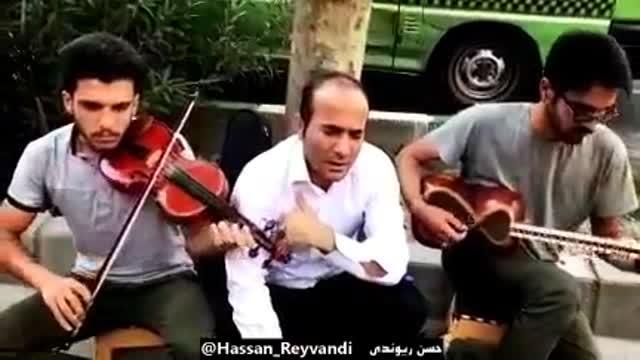 حسن ریوندی : کنسرت خیابانی با بچههای اهل دل / یه کنسرت سه نفره وسط خیابون !