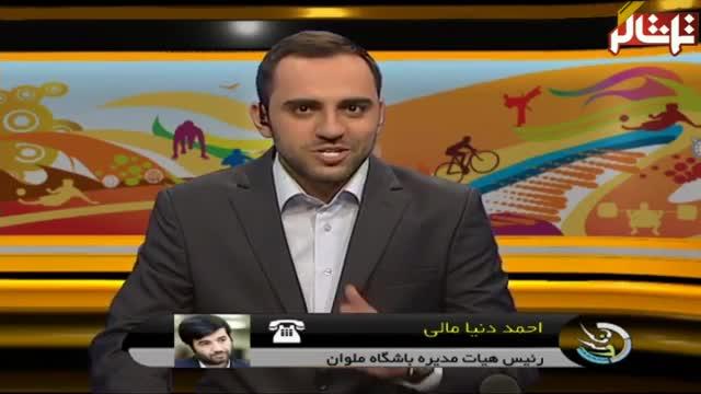 تماشاگر //  اخبار ورزشی - امیر قلعه نویی سرمربی ملوان شد