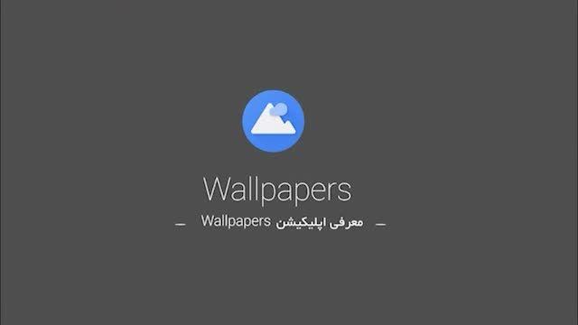 نگاهی به اپلیکیشن Wallpapers